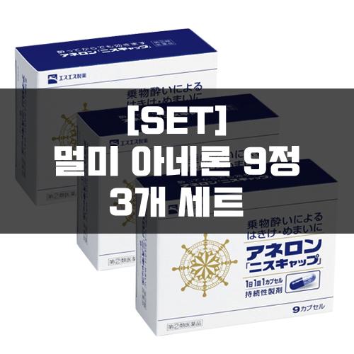 [세트할인]아네론 니스캡 9캡슐(일본 멀미약) 3개
