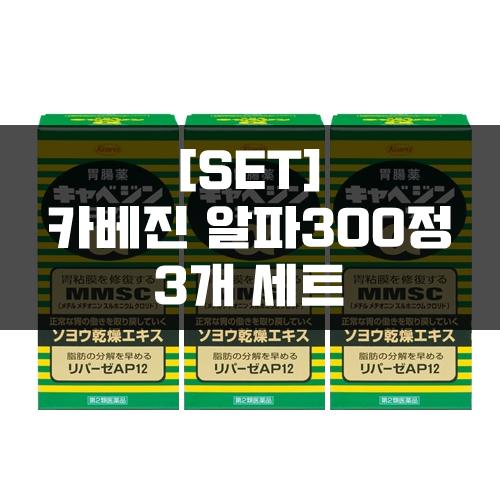 [세트]카베진 코와 알파300정 3묶음, 위장약