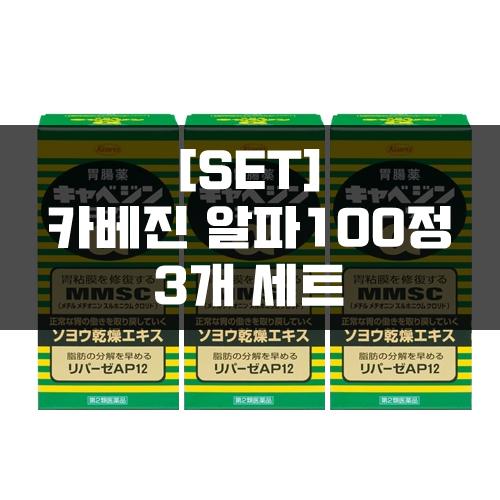 [세트]카베진 코와 알파100정 3묶음, 위장약