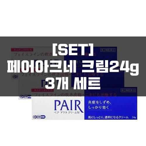 [세트]페어아크네 24g 3묶음, 여드름연고