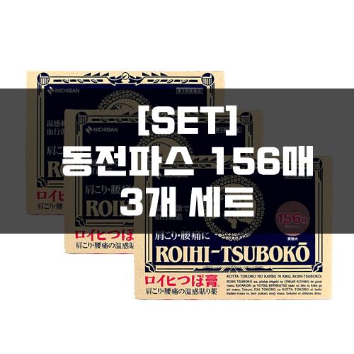 [세트]로이히츠보코 동전파스 156매 3묶음