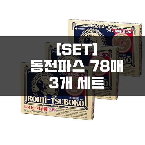 [세트]로이히츠보코 동전파스 78매 3묶음