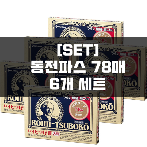 [세트]로이히츠보코 동전파스 78매 6묶음