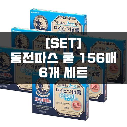 [세트]로이히츠보코 동전파스 쿨 6묶음