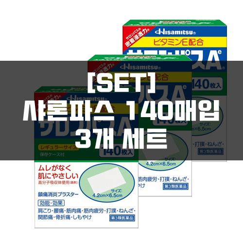 [세트]샤론파스 140매 3묶음, 효과빠른 파스