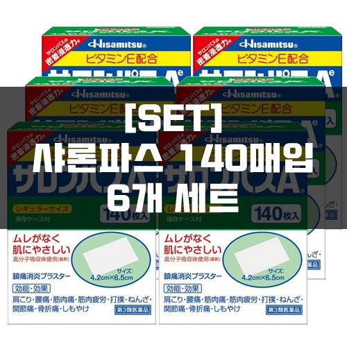 [세트]샤론파스 140매 6묶음, 효과빠른 파스