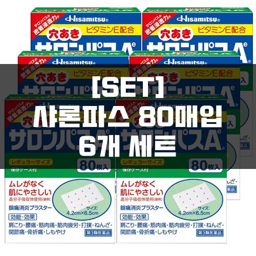 [세트]샤론파스 80매 6묶음, 효과빠른 파스
