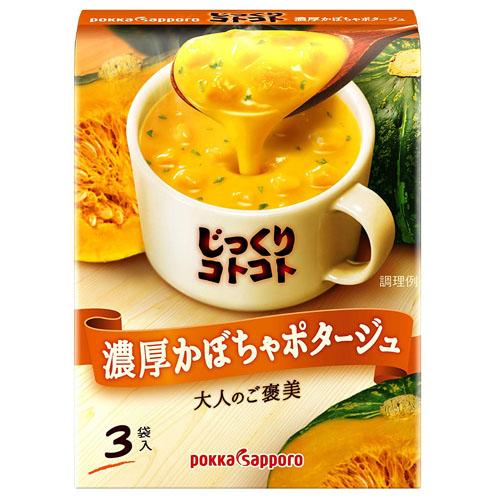 [폿카삿포로] 짓쿠리 코토코토 컵스프 3개입 호박 포타주