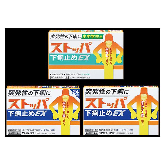 스토파 지사제 EX (초·중학생용/성인용), 설사약