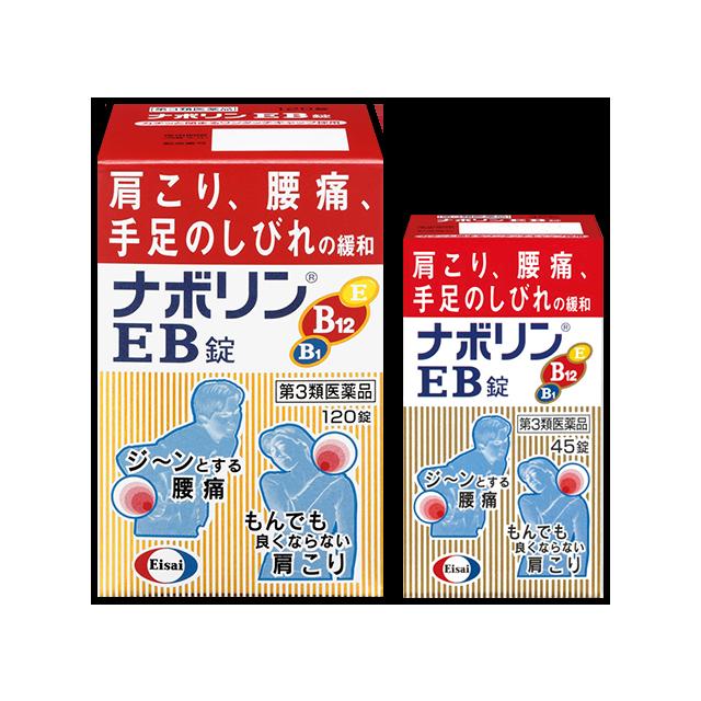 나보린 EB정(어깨 결림, 요통, 손발 저림) 2종 택1(45정/120정)