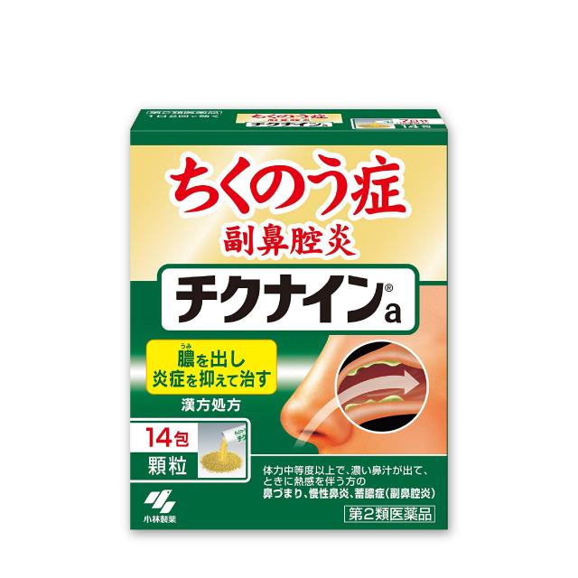 [고바야시] 치쿠나인 A 14포 / 콧물, 축농증