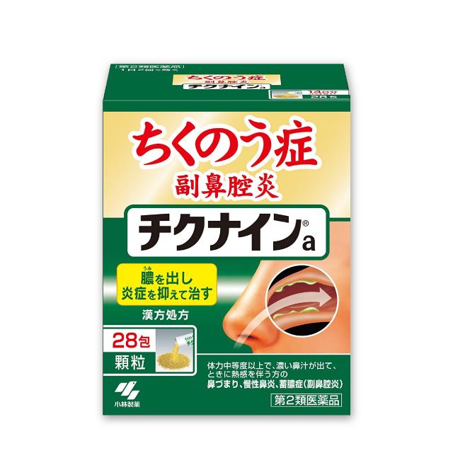 [고바야시] 치쿠나인 A 28포 / 콧물, 축농증