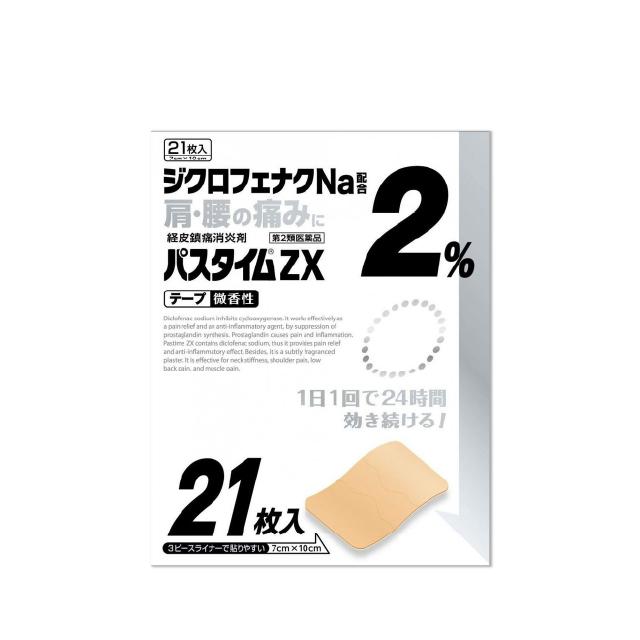 유우토쿠 파스타임 ZX(21장)