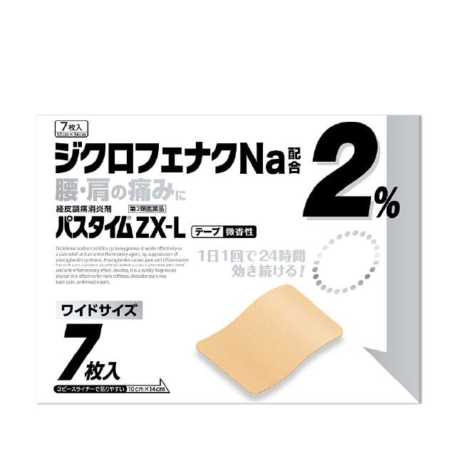 유우토쿠 파스타임 ZX-L(7장)