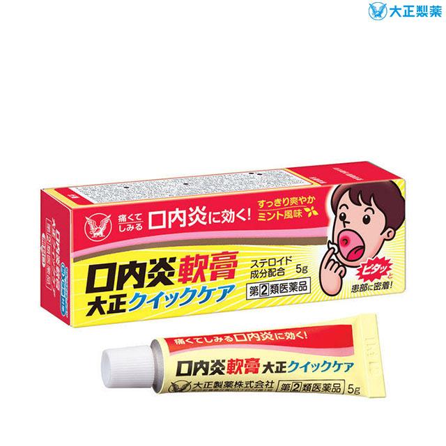 [다이쇼]구내염 퀵 연고타입 5g