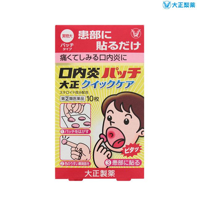 [다이쇼]구내염 패치 퀵케어 10매