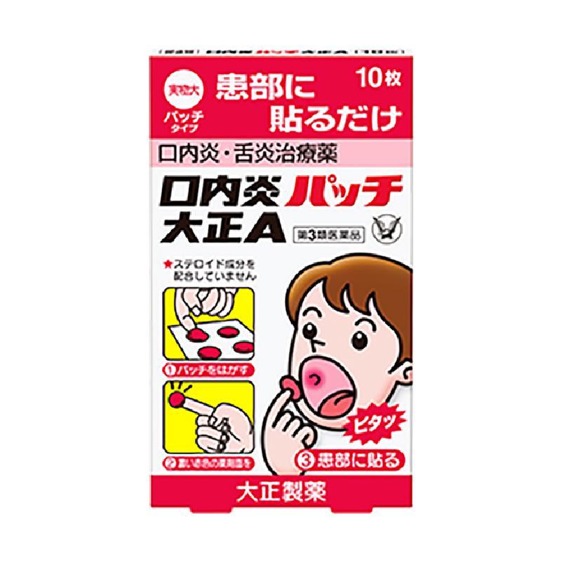 [다이쇼]구내염 패치 에이 10매 불꼿패치