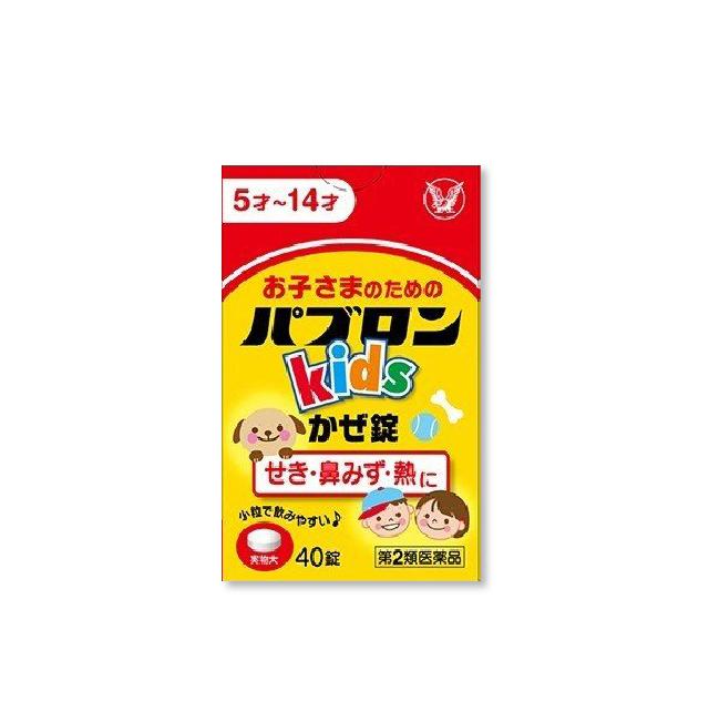 [다이쇼] 파브론 키즈 감기약 알약 40정 (5세~14세용)