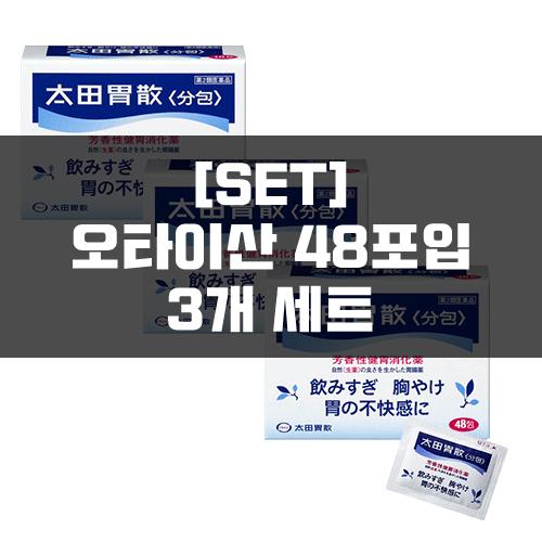 [세트]오타이산 48포 3묶음, 소화제